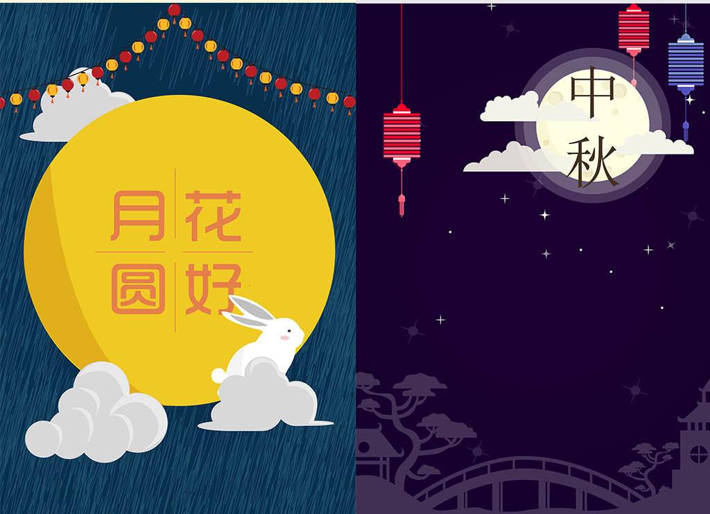 矢量中秋节中秋佳节团圆节海报背景图