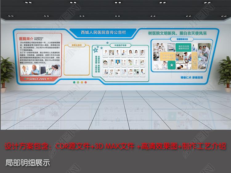 医疗行业企业文化墙医院文化墙创意设计模板
