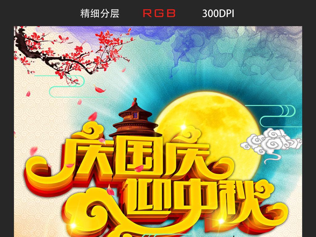庆国庆迎中秋双节促销海报