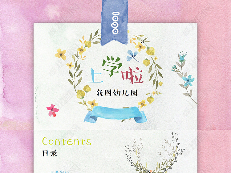水彩手绘小鹿小学幼儿园简介ppt模板