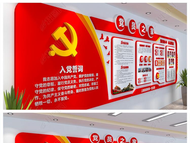 党员活动室党建文化墙党员之家学校文化墙