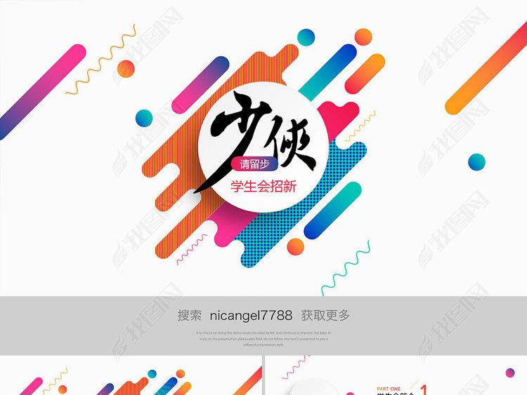 大学学生会社团招新ppt模板
