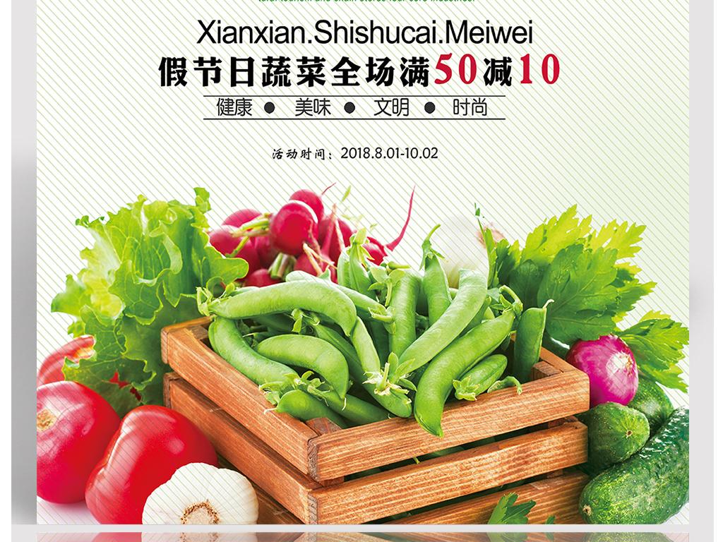 海报设计 创意海报 pop海报 > 新鲜时蔬超市蔬菜宣传海报  素材图片