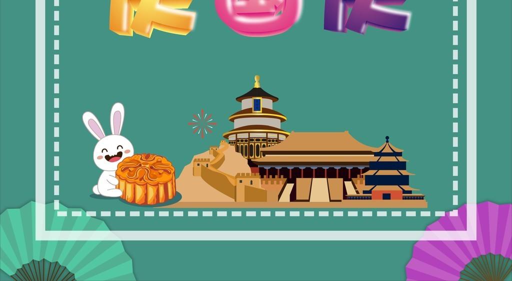 国庆中秋中国风扇子卡通背景天安门