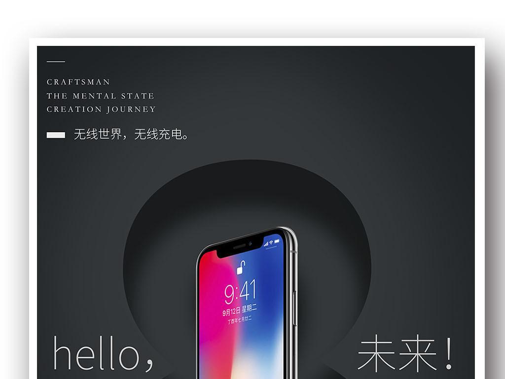 手机促销海报苹果x预售海报苹果