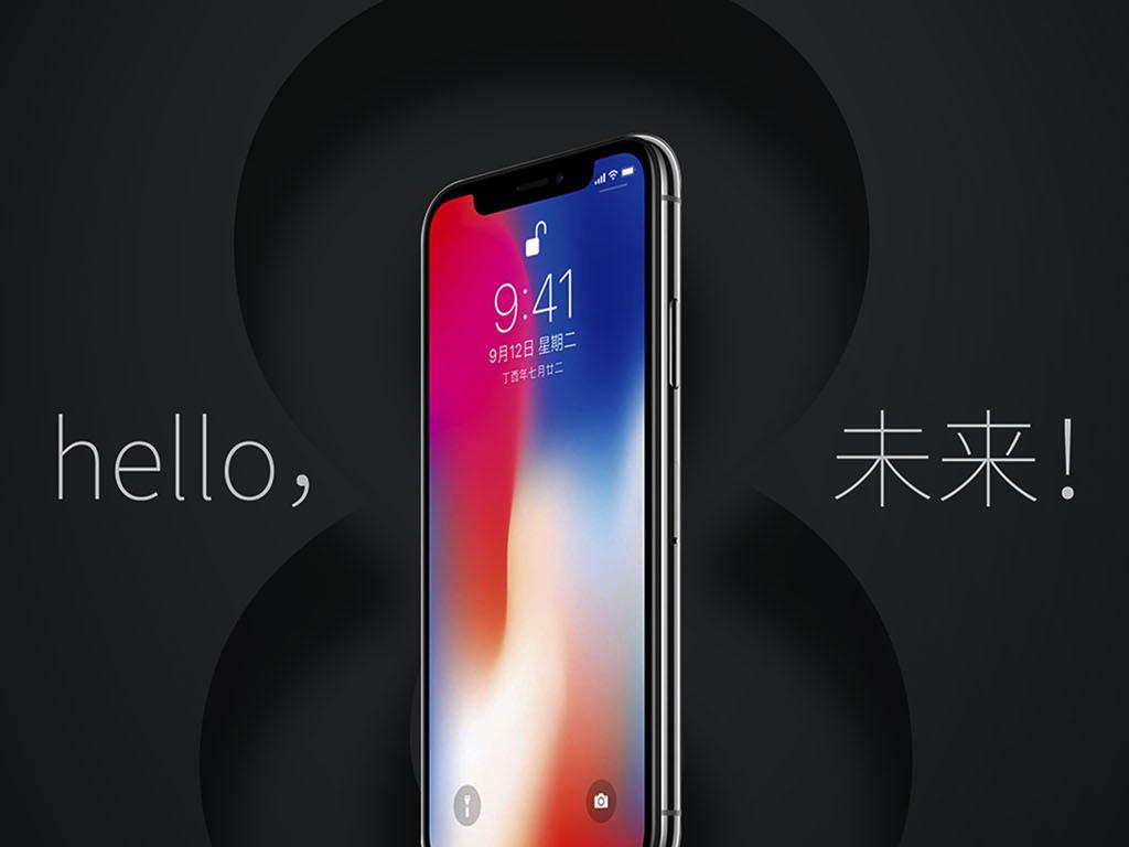 iphone8宣传海报苹果8预订预售海报