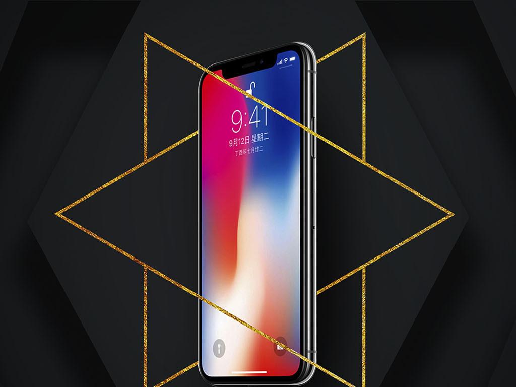 iphonex宣传海报苹果x预订预售海报