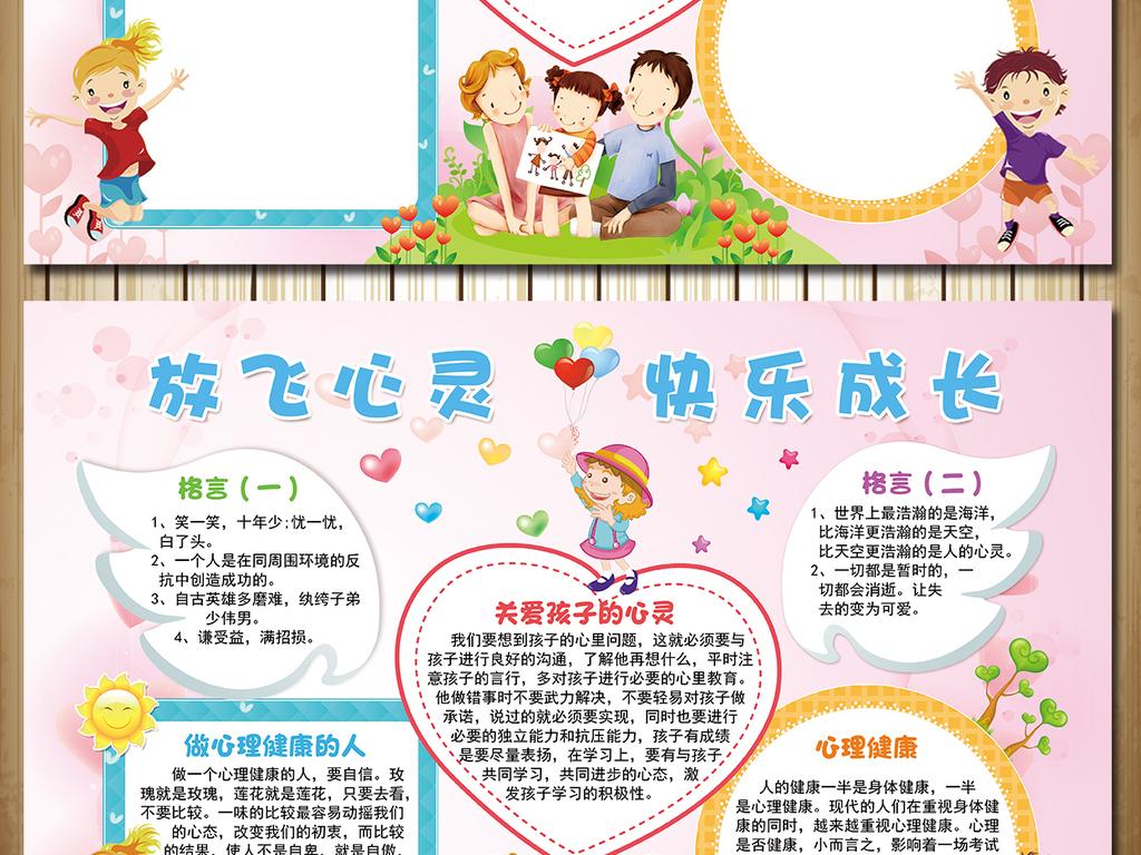 手抄报 小报 其他 其他 > 放飞心灵小学生心理健康小报  素材图片参数图片