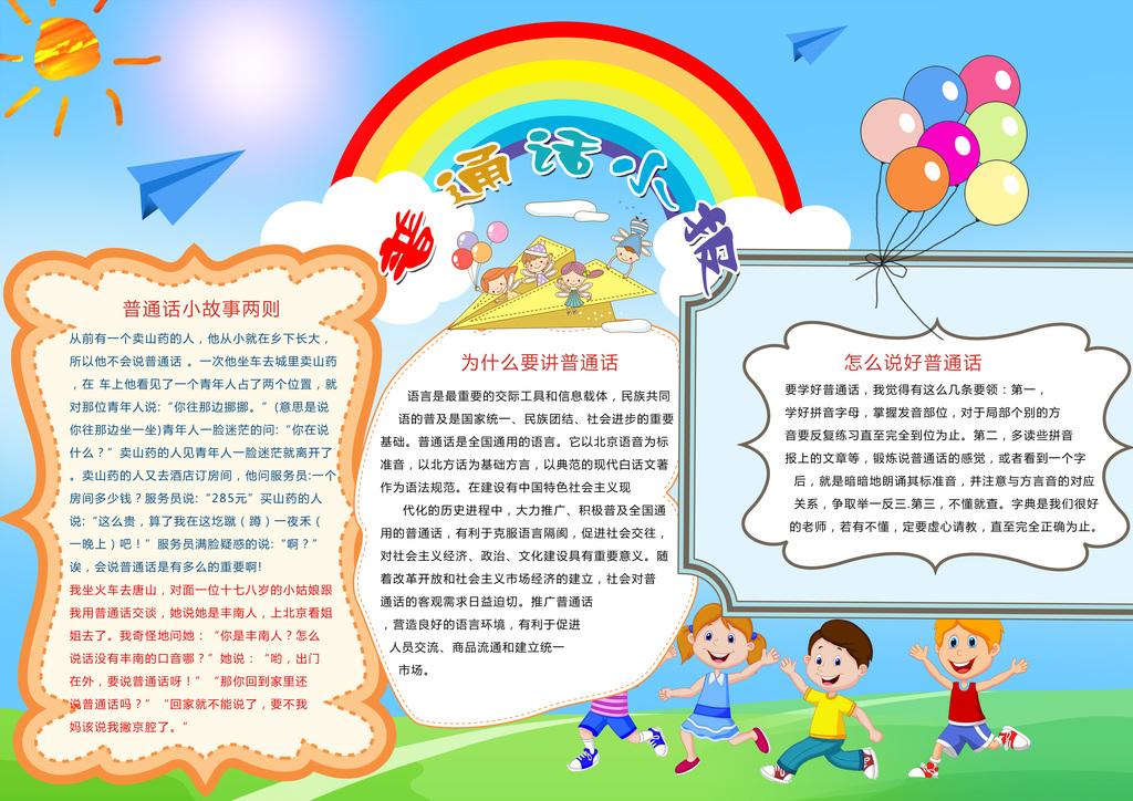 小学生普通话推广手抄报语言文明礼仪手抄报