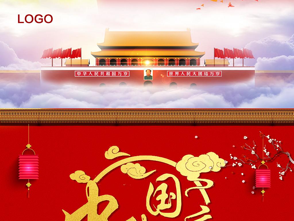 平面|广告设计 节日设计 国庆节 > 喜庆中秋国庆双节同庆  版权图片