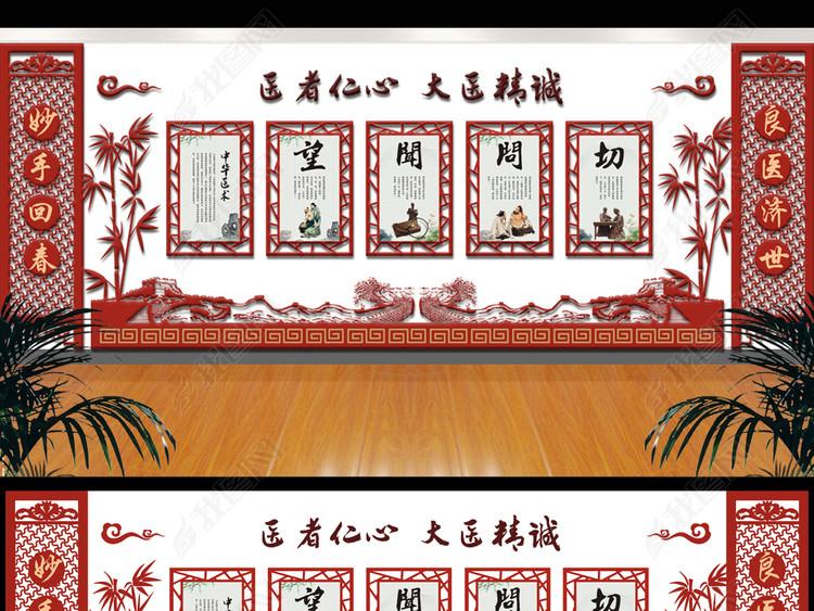 古典中式图案中医院中医文化墙效果图