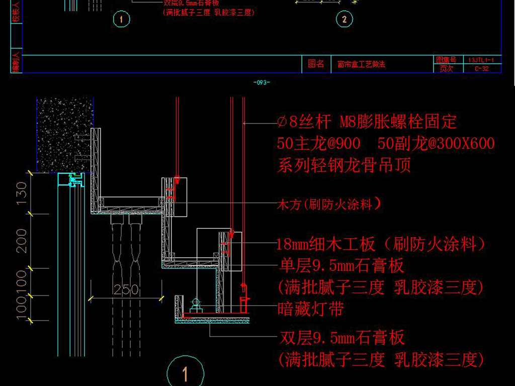 cad图库 建筑cad图纸 节点剖面图cad > cad窗帘盒节点大样图施工图
