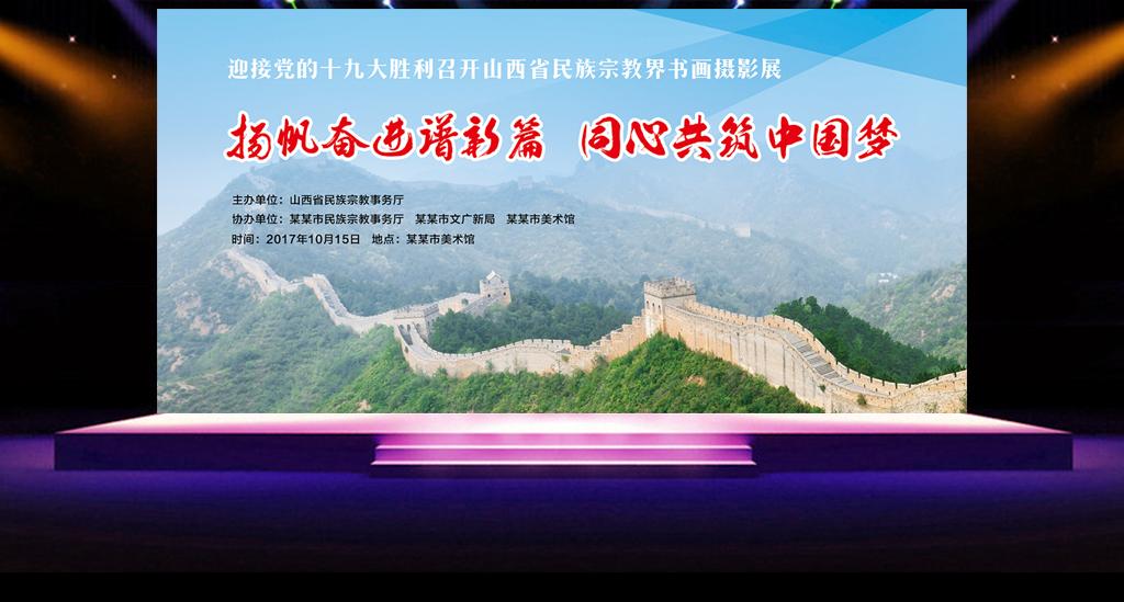 奋进谱新篇同心共筑中国梦展板
