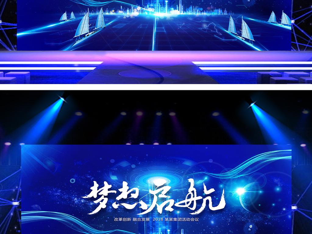 蓝色大气2018梦想启航科技会议背景设计图片