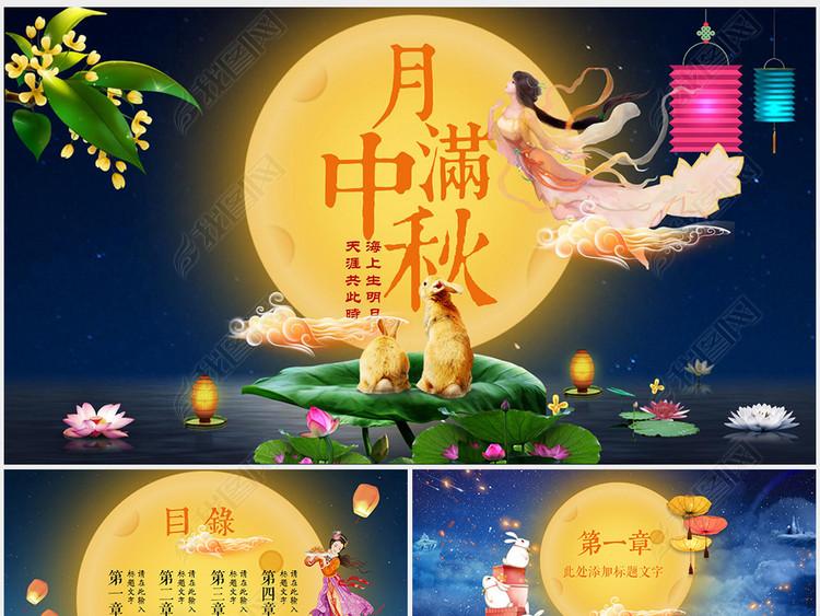 中国风传统节日中秋节PPT模板