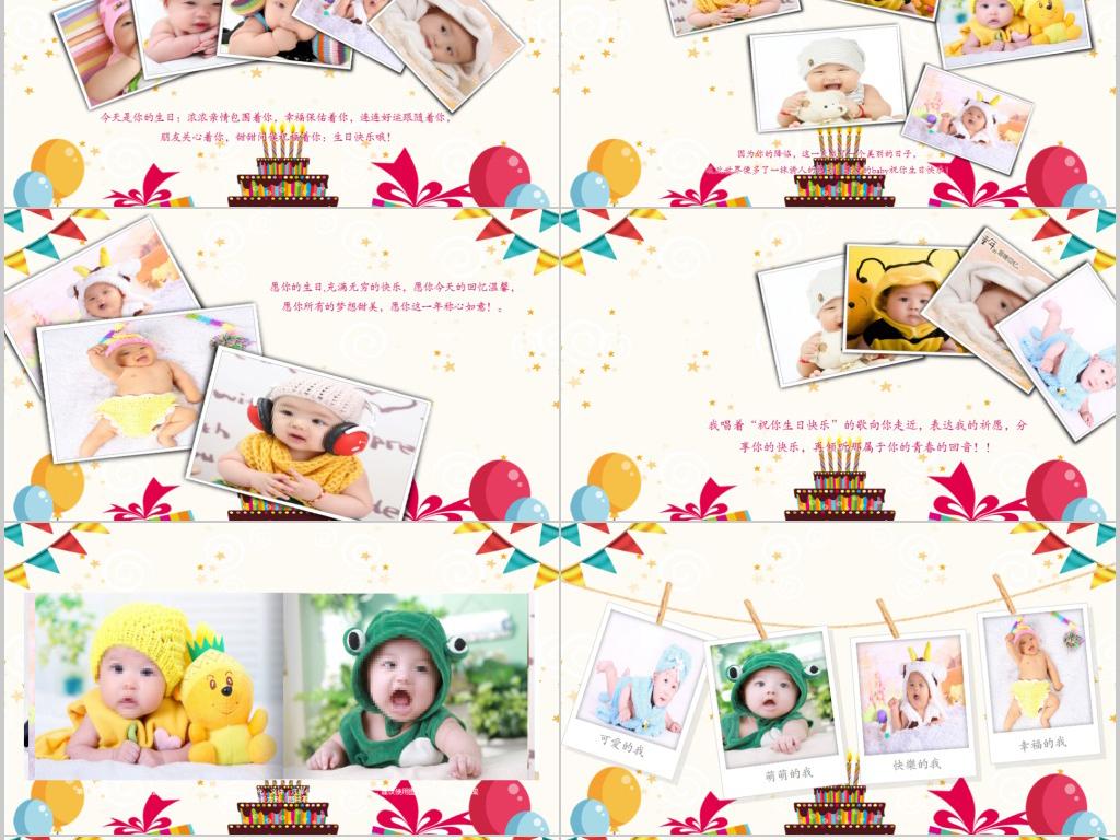 可爱儿童成长档案宝宝满月电子相册ppt图片
