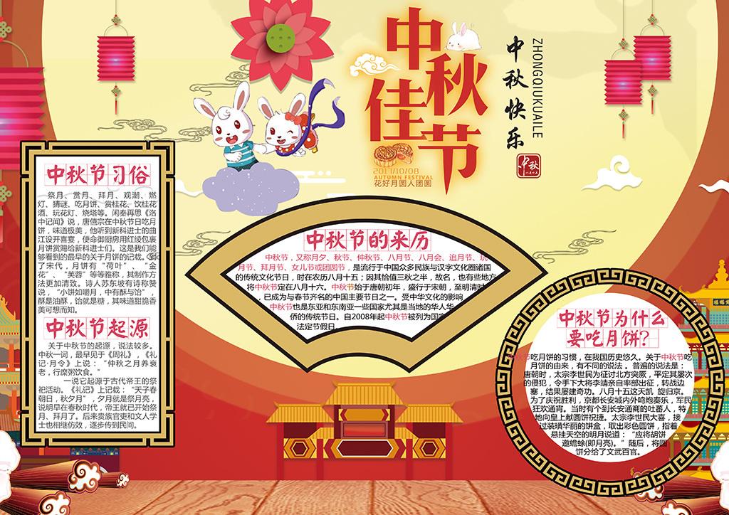 中秋节小报中华传统文化手抄报赏月小报模板