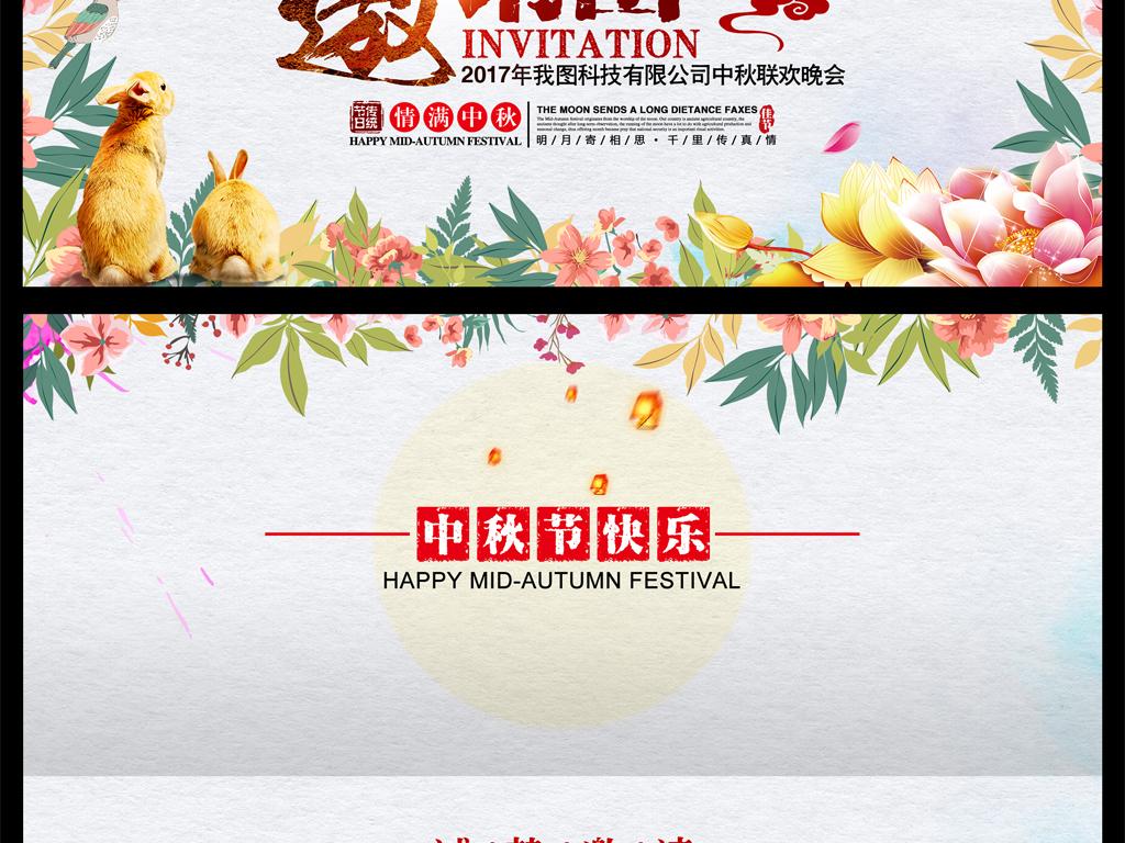 创意水彩花卉中秋节邀请函贺卡设计模板