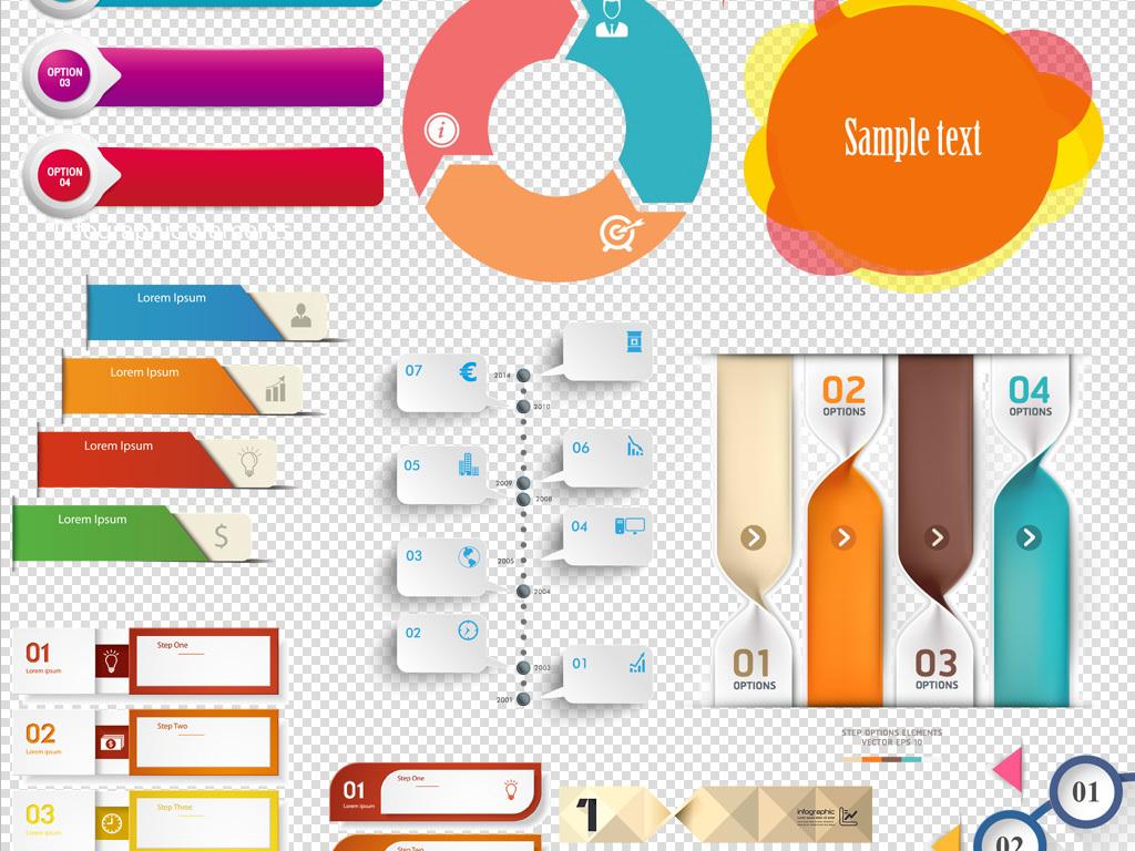 设计元素 背景素材 其他 > ppt目录元素png素材图片