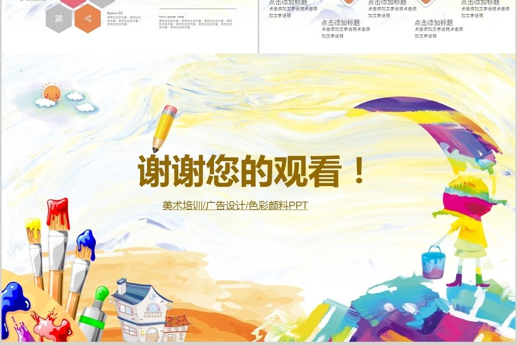 少儿美术教育培训教师公开课通用ppt模板图片