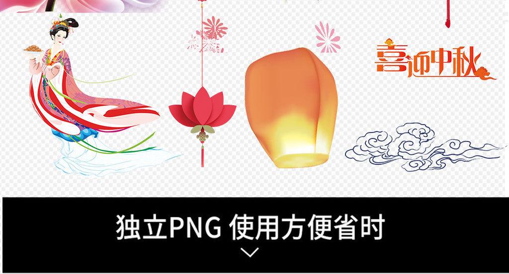 中秋灯笼月亮嫦娥兔子月饼元素图片下载png素材 效果素材