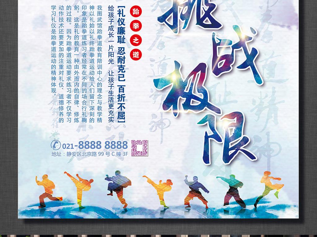 跆拳道培训招生海报板报设计