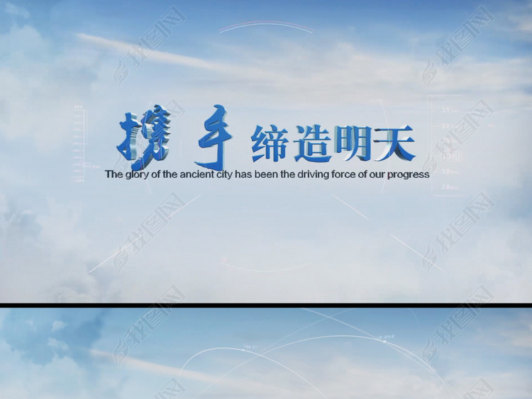 大气E3D立体字幕展示