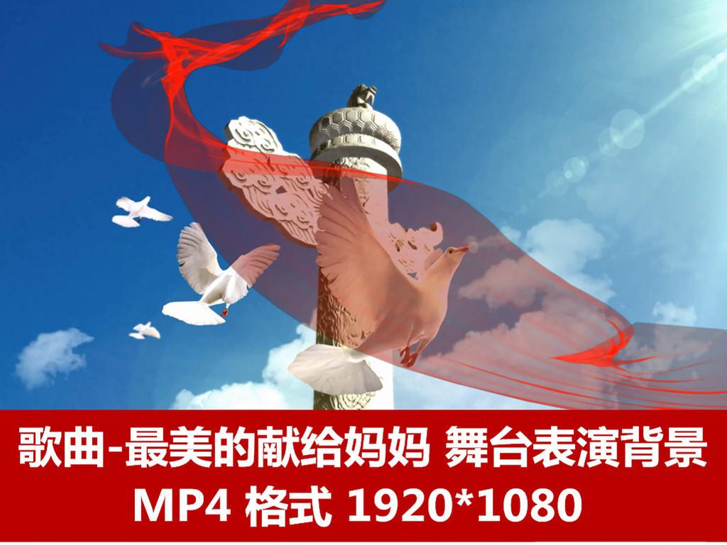 最美的歌献给妈妈党庆红歌晚会背景led动态视频