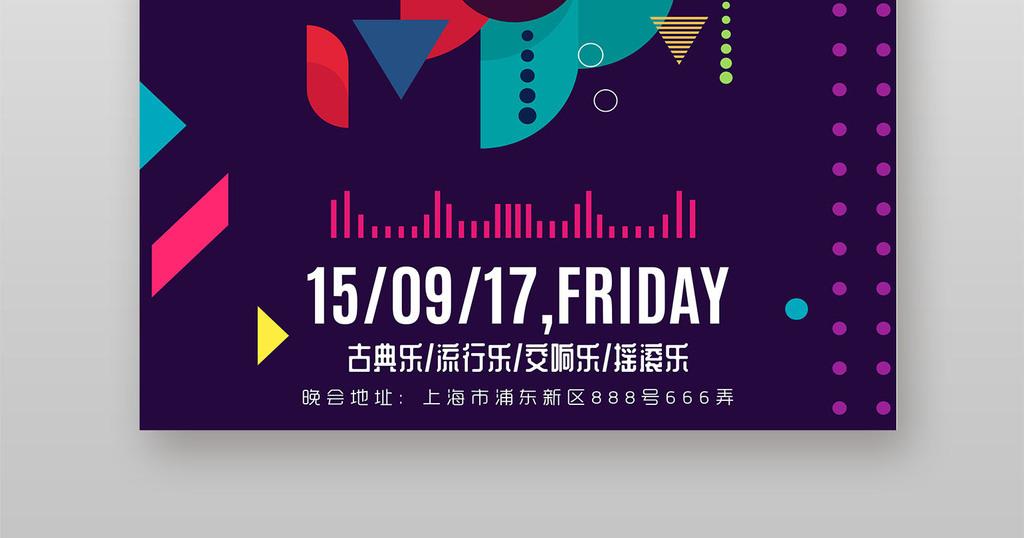 炫酷音乐节海报电音海报音乐海报