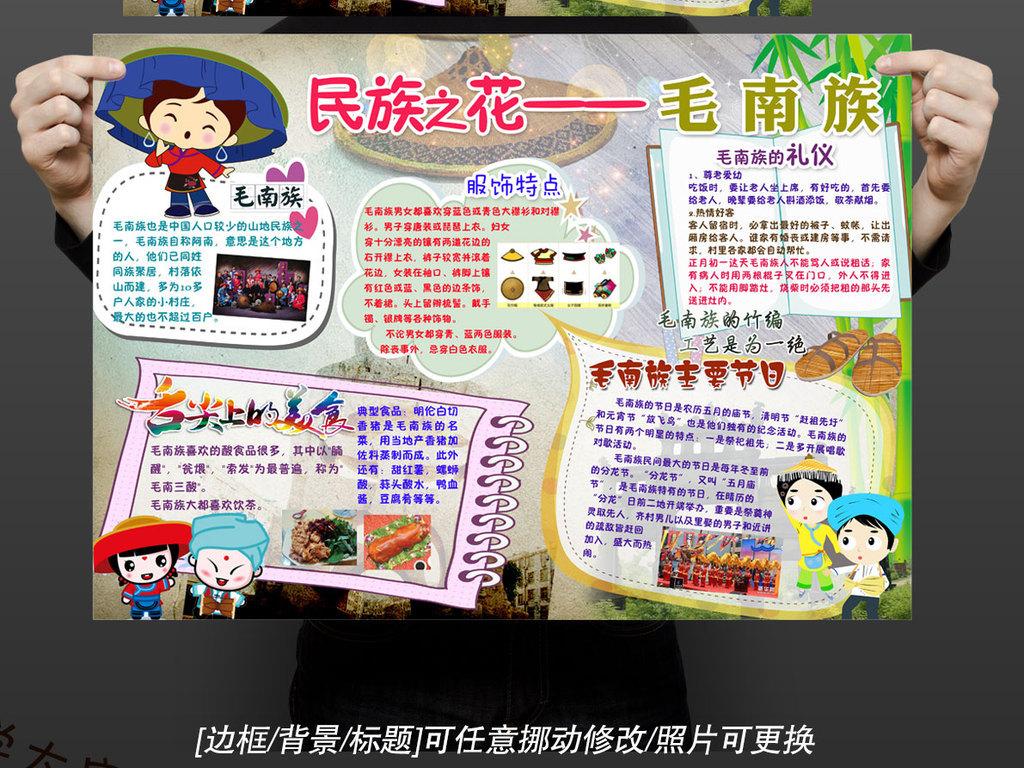 ps毛南族少数民族风俗习惯礼仪美食手抄报小报