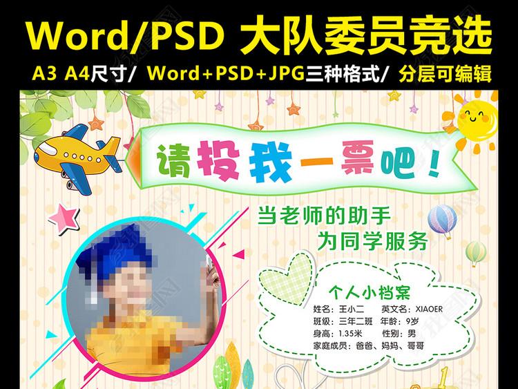 小学生大队委员竞选海报班干部自我介绍小报