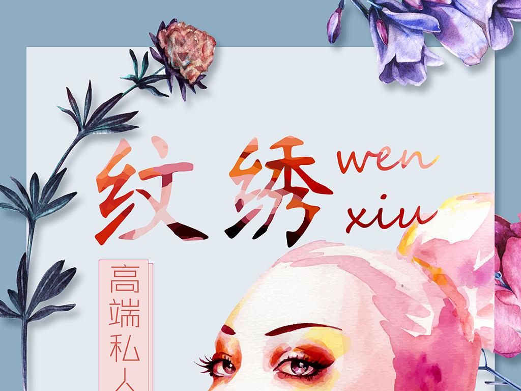手绘水彩韩式美容半永久纹绣眉毛眉眼唇海报