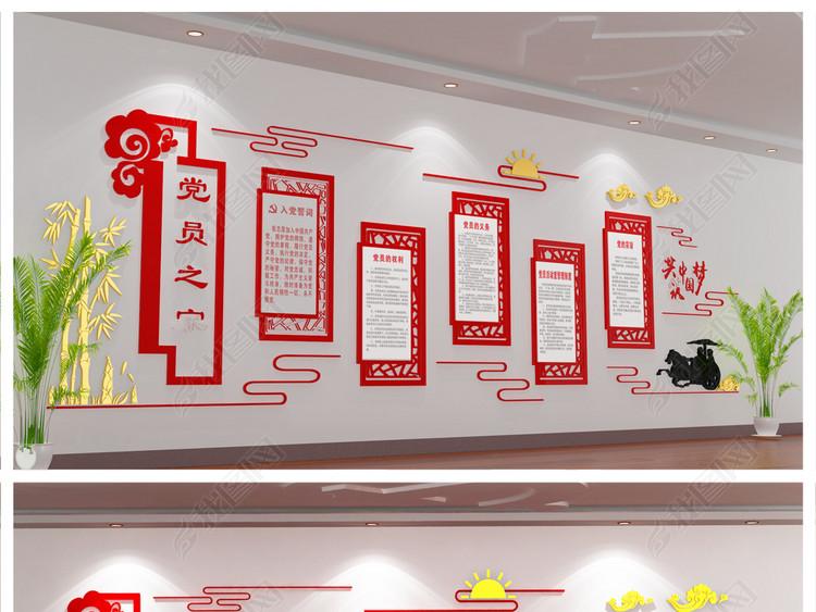 社区党建文化墙设计党员之家活动室效果图