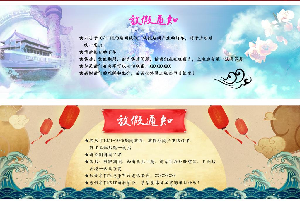 手绘中秋国庆放假通知公告淘宝首页促销海报