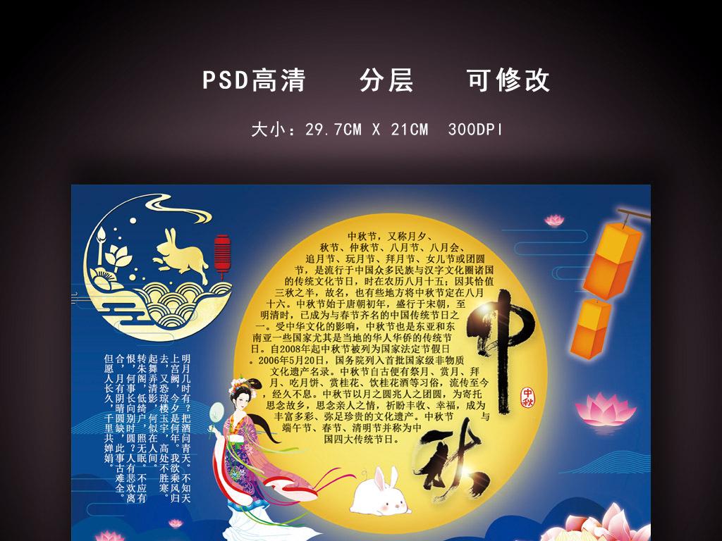 古典唯美幼儿园学校中秋节小报海报展板图片