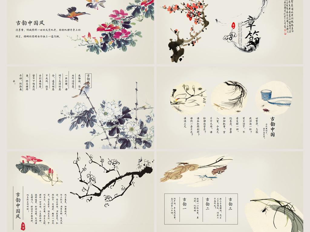 梅兰竹菊创意手绘水墨中国风ppt封含ps模板下载(192.