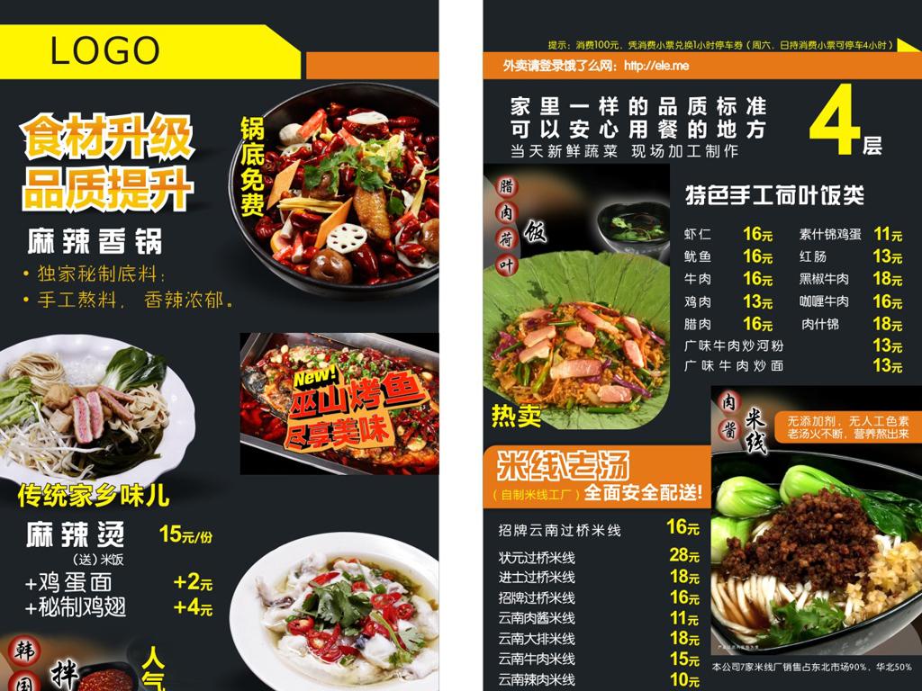 饮食菜品菜单宣传单张图片