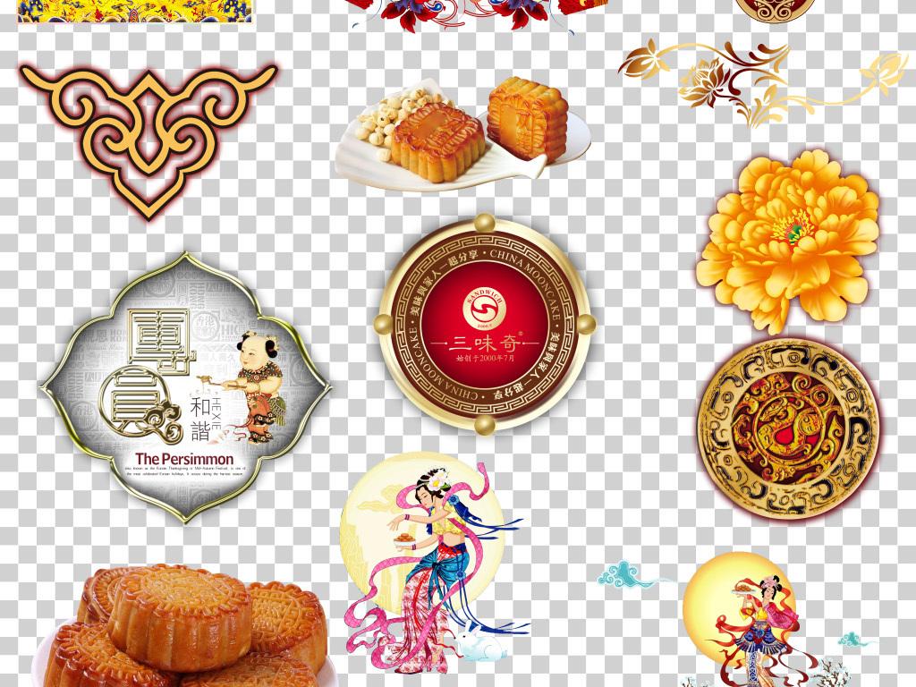 圆月中秋节素材月饼元素中国风免扣素材