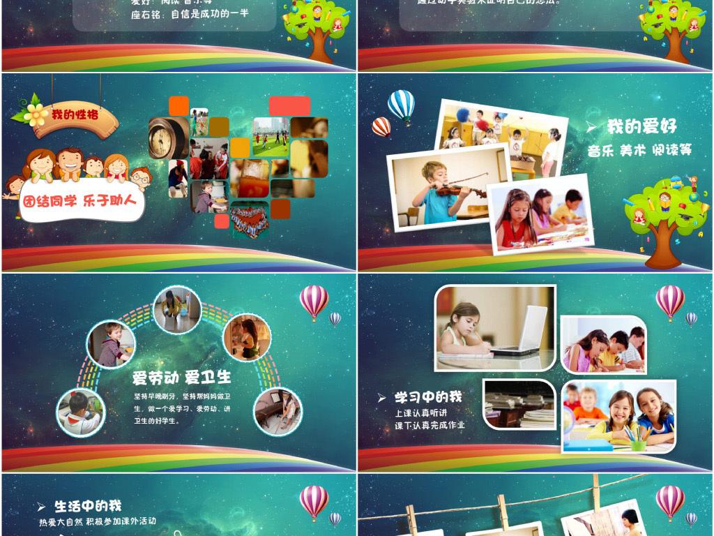 创意星空幼儿园小学生自我介绍竞选ppt图片