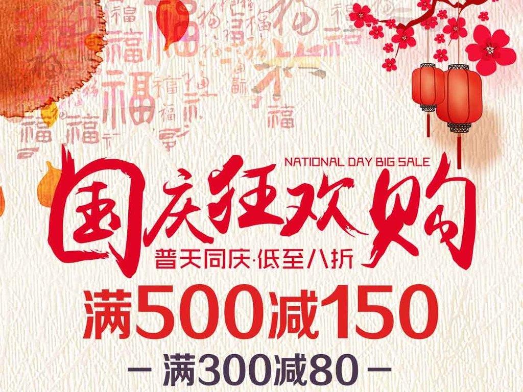 国庆68周年狂欢购海报图片下载psd素材 国庆节