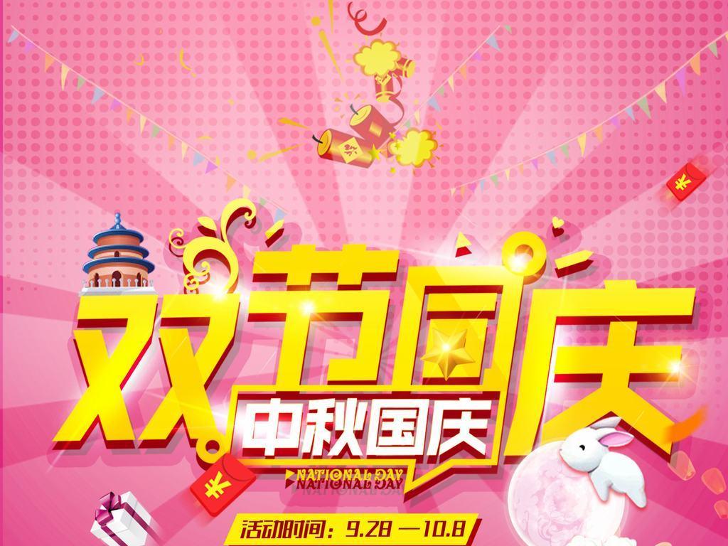 中秋国庆团购节日活动促销海报