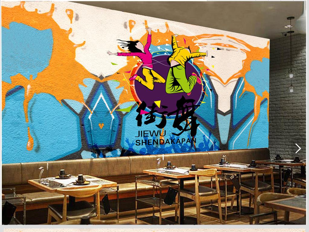工装背景墙 酒店 餐饮业装饰背景墙 > 舞动青春街舞涂鸦背景墙壁画