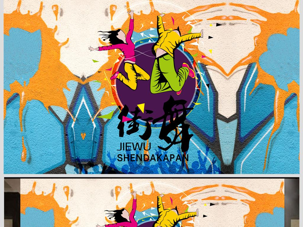 舞动青春街舞涂鸦背景墙壁画