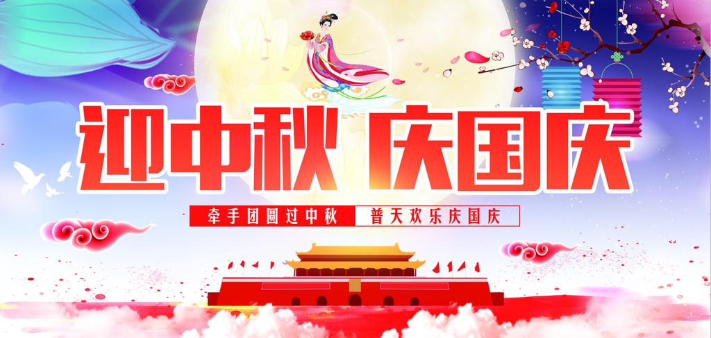 手绘水彩迎中秋庆国庆党建展板