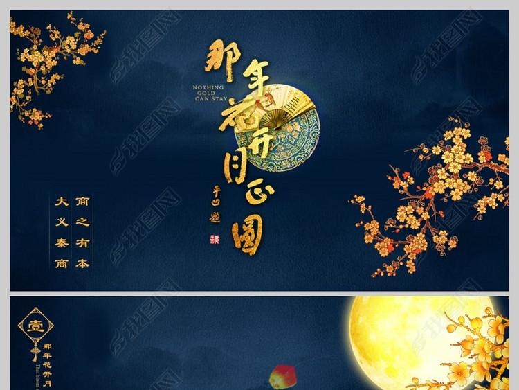 【那年花开月正圆】中秋节节日庆典PPT模板
