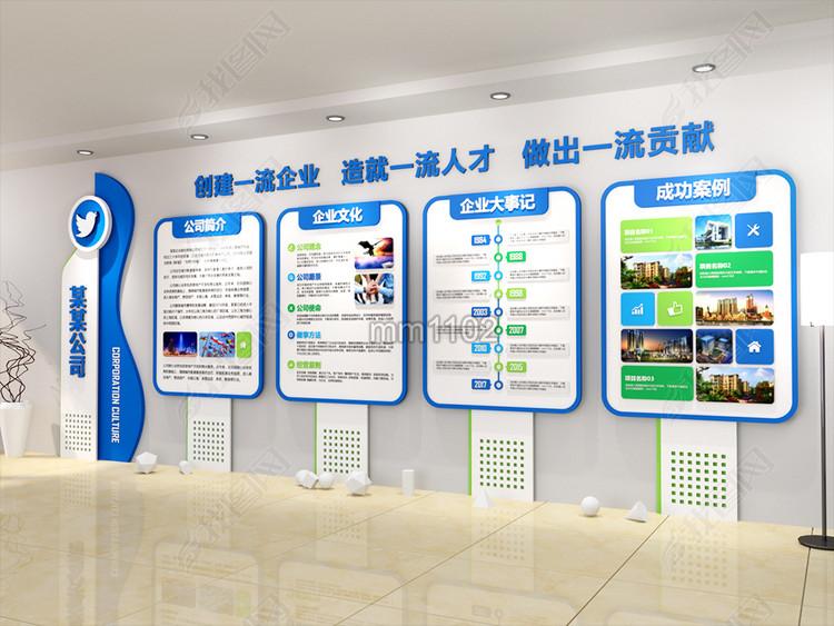 大气企业文化墙公司形象墙办公室长廊宣传栏