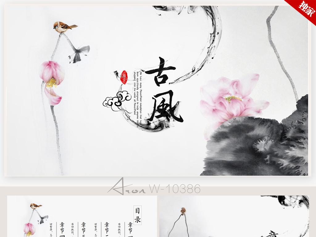 古风创意手绘水墨荷花中国风ppt模板