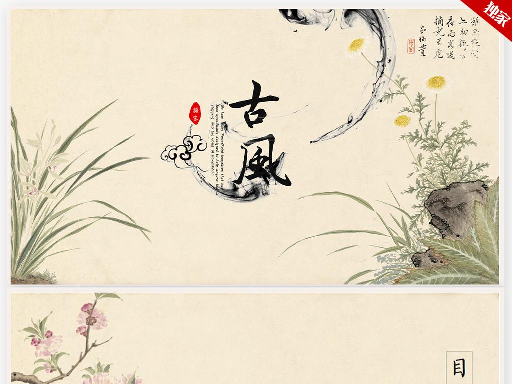 古香古色创意手绘水墨中国风ppt模板