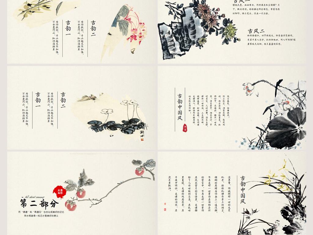 创意手绘古风水墨兰花中国风ppt模板