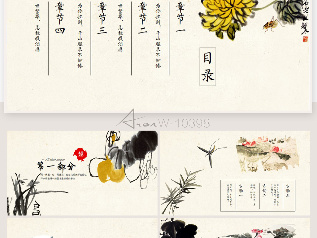 精美创意手绘古风水墨中国风ppt